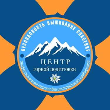 Эмблема Центра горной подготовки